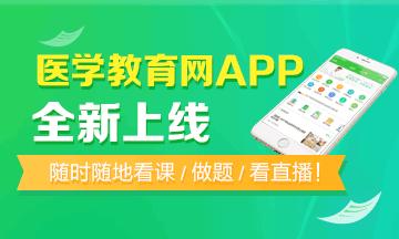 医学教育网app