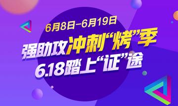 2018年执业药师6.18优惠大放送