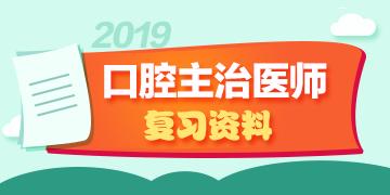 2019年口腔主治医师复习资料