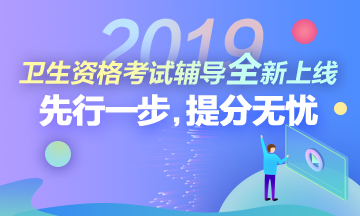 2019年卫生资格考试辅导课程全新上线!
