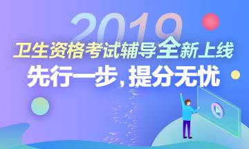 sbf_胜博发_胜博发娱乐_胜博发手机登录注册_2019年卫生资格考试辅导课程全新上线!