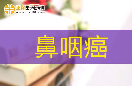 胜博发娱乐官方指定唯一入口注册登录游戏_鼻咽癌