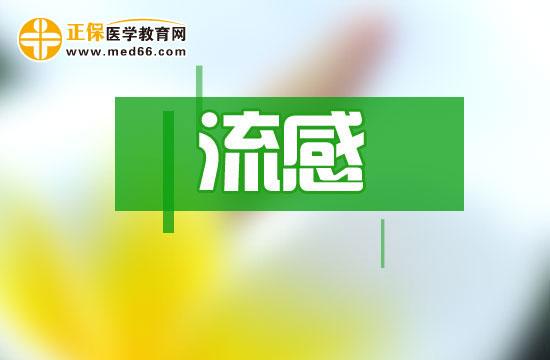 胜博发娱乐官方指定唯一入口注册登录游戏_流感
