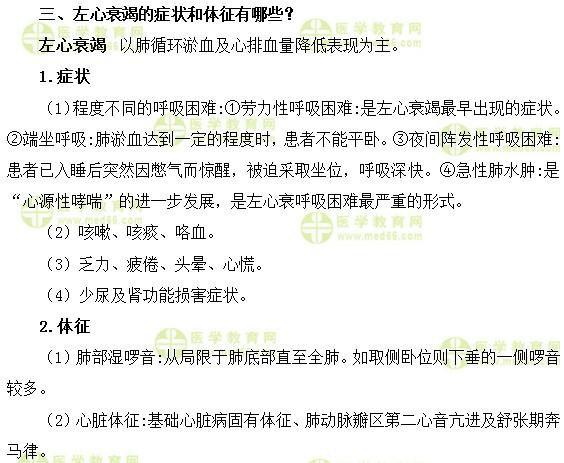 sbf_胜博发_胜博发娱乐_胜博发手机登录注册_心血管胜博发胜博发考试:《答疑周刊》2019年第1期