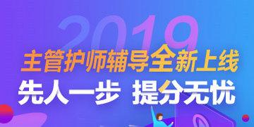 sbf_胜博发_胜博发娱乐_胜博发手机登录注册_2019年主管护师考试辅导课程全新上线!