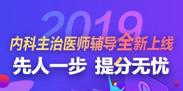 201年内科主治医师全新辅导课程上线!