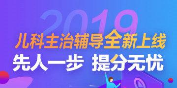 胜博发娱乐官方指定唯一入口注册登录游戏_2019年儿科胜博发胜博发辅导课程全新上线!