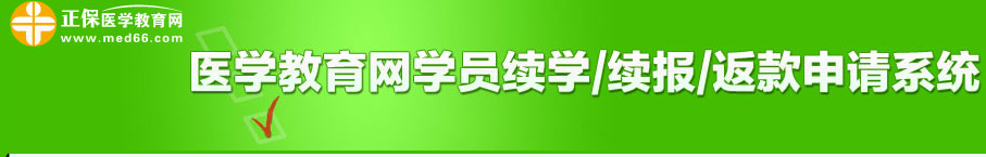 2018年医师龙8娱乐考试结束15日内可以申请免费续学服务
