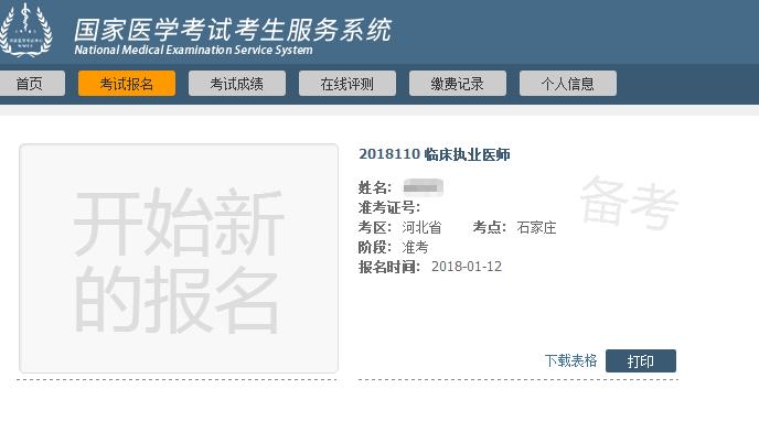 2018年医师龙8娱乐成绩查询入口已开通