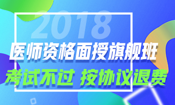 2018年医师资格面授班