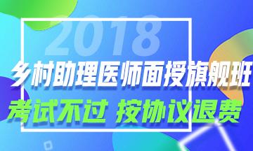 2018年乡村全科助理医师面授班招生方案