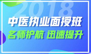 2018年中医执业医师考试面授班