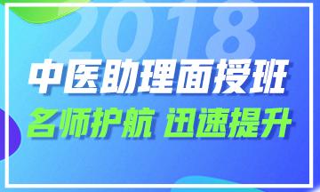 2018年中医助理医师考试面授班