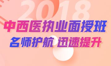 2018年中西医执业医师考试面授班