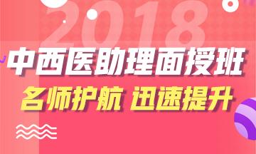 2018年中西医助理医师考试面授班