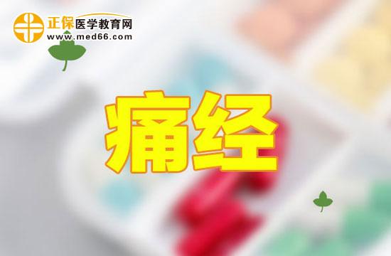 胜博发娱乐官方指定唯一入口注册登录游戏_痛经
