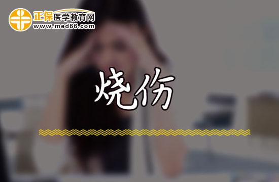胜博发娱乐官方指定唯一入口注册登录游戏_烧伤
