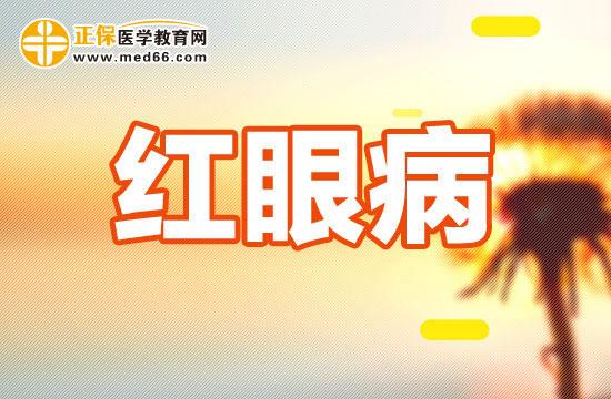 胜博发娱乐官方指定唯一入口注册登录游戏_红眼病