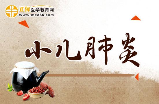 胜博发娱乐官方指定唯一入口注册登录游戏_小儿肺炎