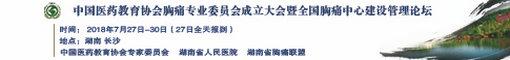 中国医药教育协会胸痛专业委员会成立大会暨全国胸痛中心建设管理论坛