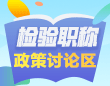 胜博发娱乐官方指定唯一入口注册登录游戏_2019年临床检验技士/技师/主管技师政策咨询区