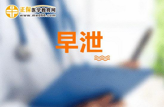 胜博发娱乐官方指定唯一入口注册登录游戏_如何自测是否早泄?