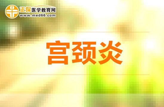 胜博发娱乐官方指定唯一入口注册登录游戏_哪些早期症状可以判断宫颈炎?