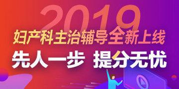 2019年妇产科主治招生方案