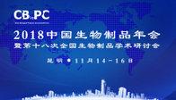 2018中国生物制品年会征文通知