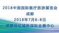 2018中国国际医疗旅游成都展览会