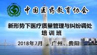 7月广州、贵阳《新形势下医疗质量管理与纠纷调处培训班》
