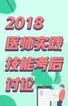 胜博发娱乐官方指定唯一入口注册登录游戏_2018年胜博发实践技能考试考后交流专区