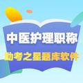 中医护理职称考试题库软件