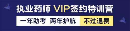2018执业药师VIP班次