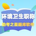 环境卫生职称考试助考之星(初/中/高级)