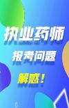 胜博发娱乐官方指定唯一入口注册登录游戏_执业药师报考政策咨询