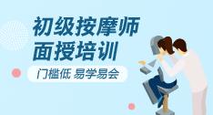 全科芳香保健师2020年10月面授班(北京)