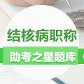 2019年结核病职称考试助考之星(初/中/高级)