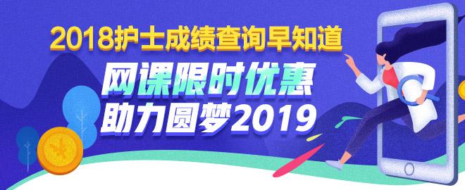 2018年护士资格考试成绩查询入口7月9日正式开通