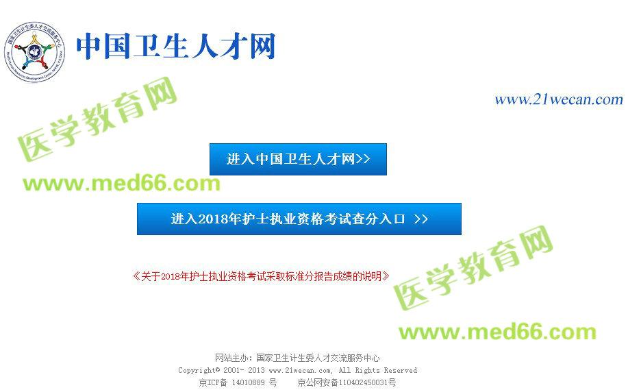 中国卫生人才网2018年护士资格考试成绩查询入口