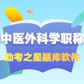 中医外科学职称考试助考之星(初/中/高级)