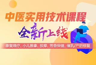 中医实用技术课程全新上线