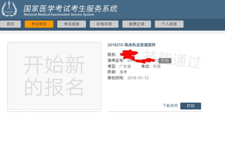 国家医学考试网2018年江苏省医师龙8娱乐考试成绩查询入口开通