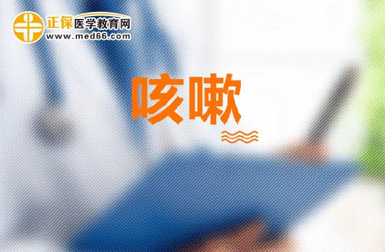 胜博发娱乐官方指定唯一入口注册登录游戏_咳嗽