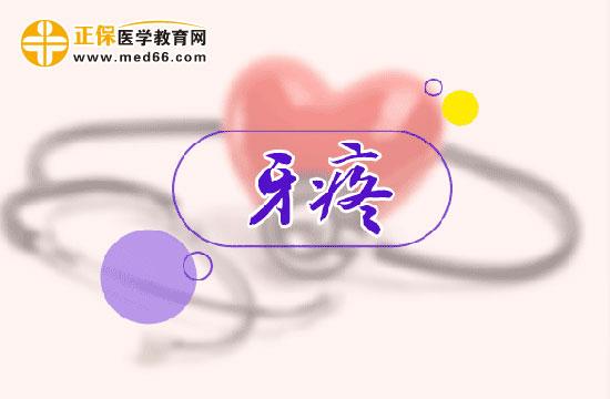 胜博发娱乐官方指定唯一入口注册登录游戏_牙痛