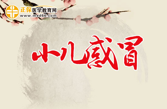 胜博发娱乐官方指定唯一入口注册登录游戏_小儿感冒