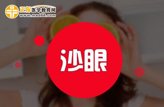 胜博发娱乐官方指定唯一入口注册登录游戏_沙眼