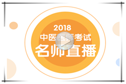 2018中医医师资格考后直播
