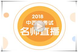 2018中西医医师资格考后直播
