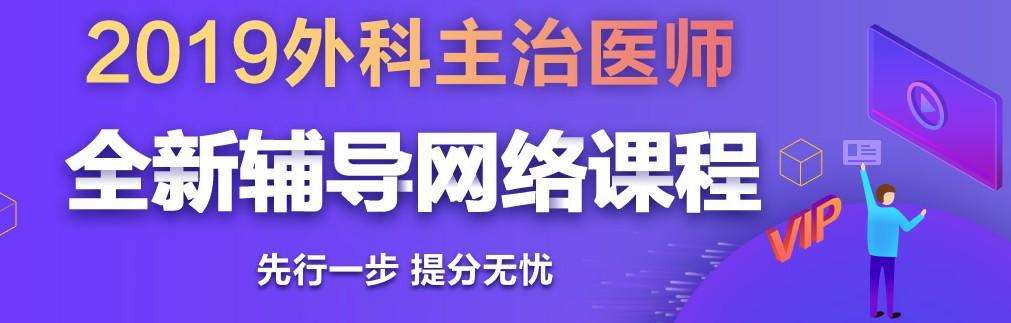 胜博发娱乐官方指定唯一入口注册登录游戏_2019年外科胜博发胜博发考试网络辅导